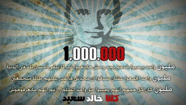 بقينا مليون خالد سعيد